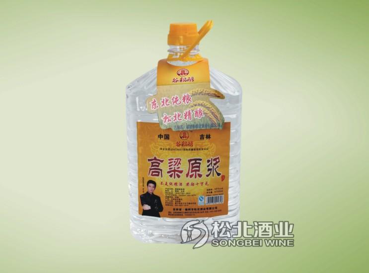 高粱原浆酒